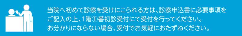 BNshyoshin_uketsuke