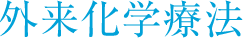 title_kakuka02