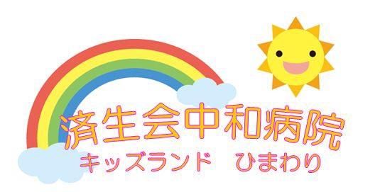 innaihoikusyo_image1