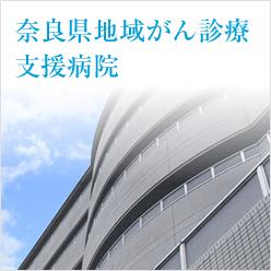 奈良県地域がん診療支援病院