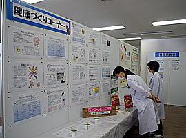 健康づくり展示パネル