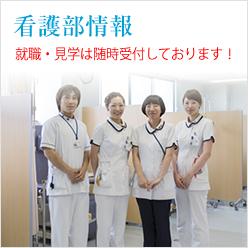 看護部情報