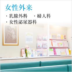 女性外来(乳腺・婦人科・女性泌尿器科)