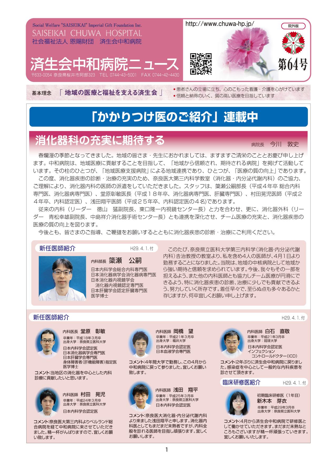NEWS64_01