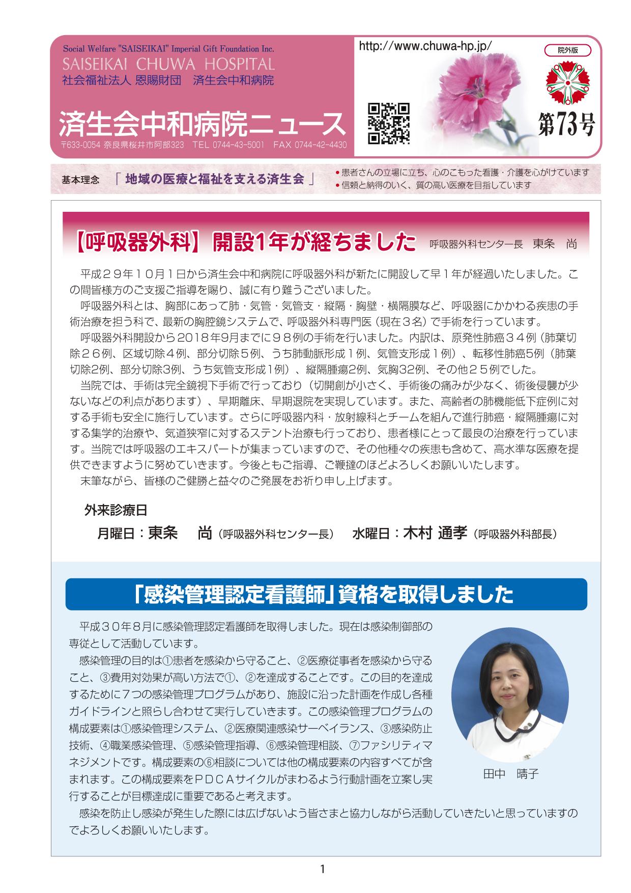 NEWS_73_01