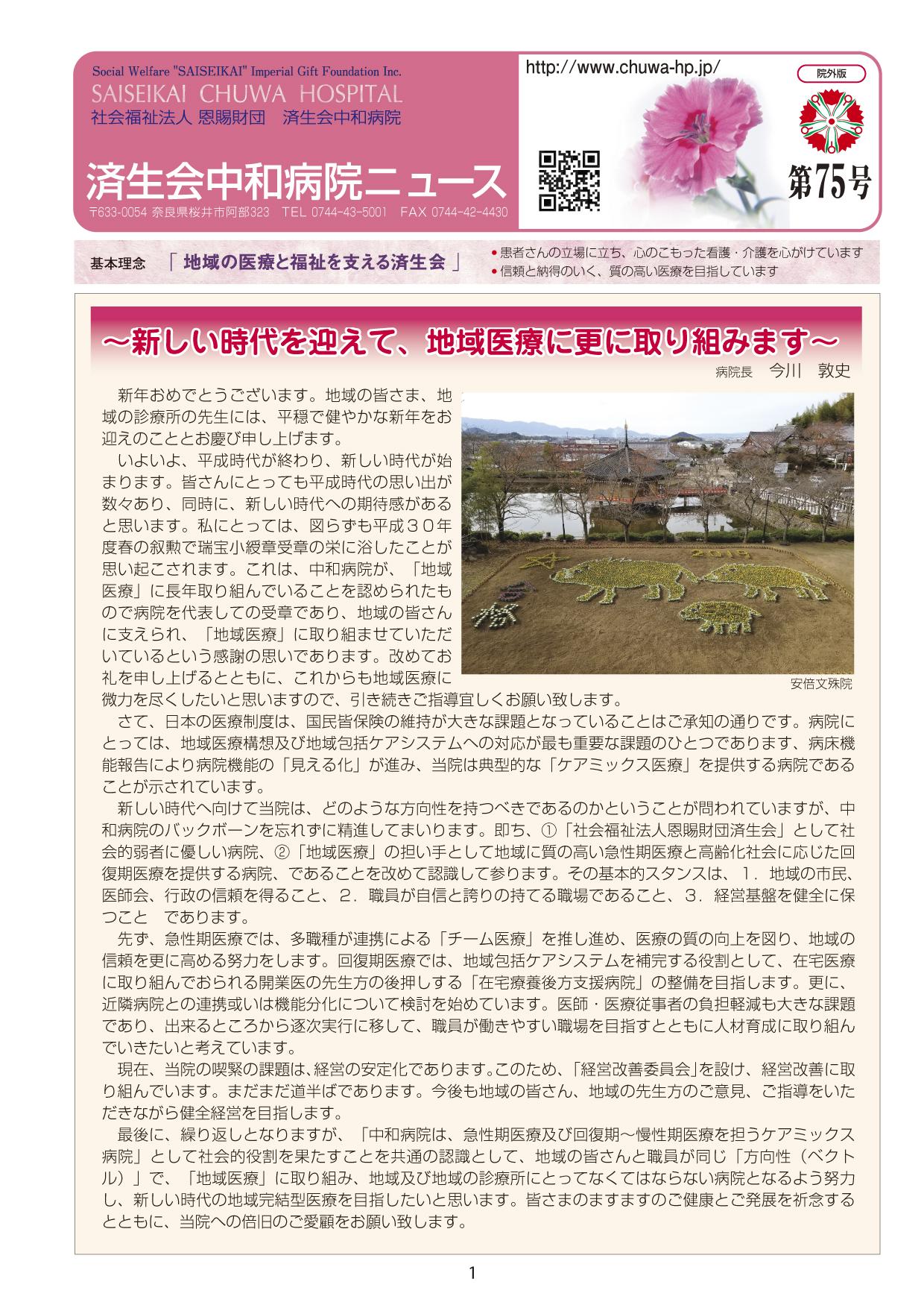NEWS_75_01