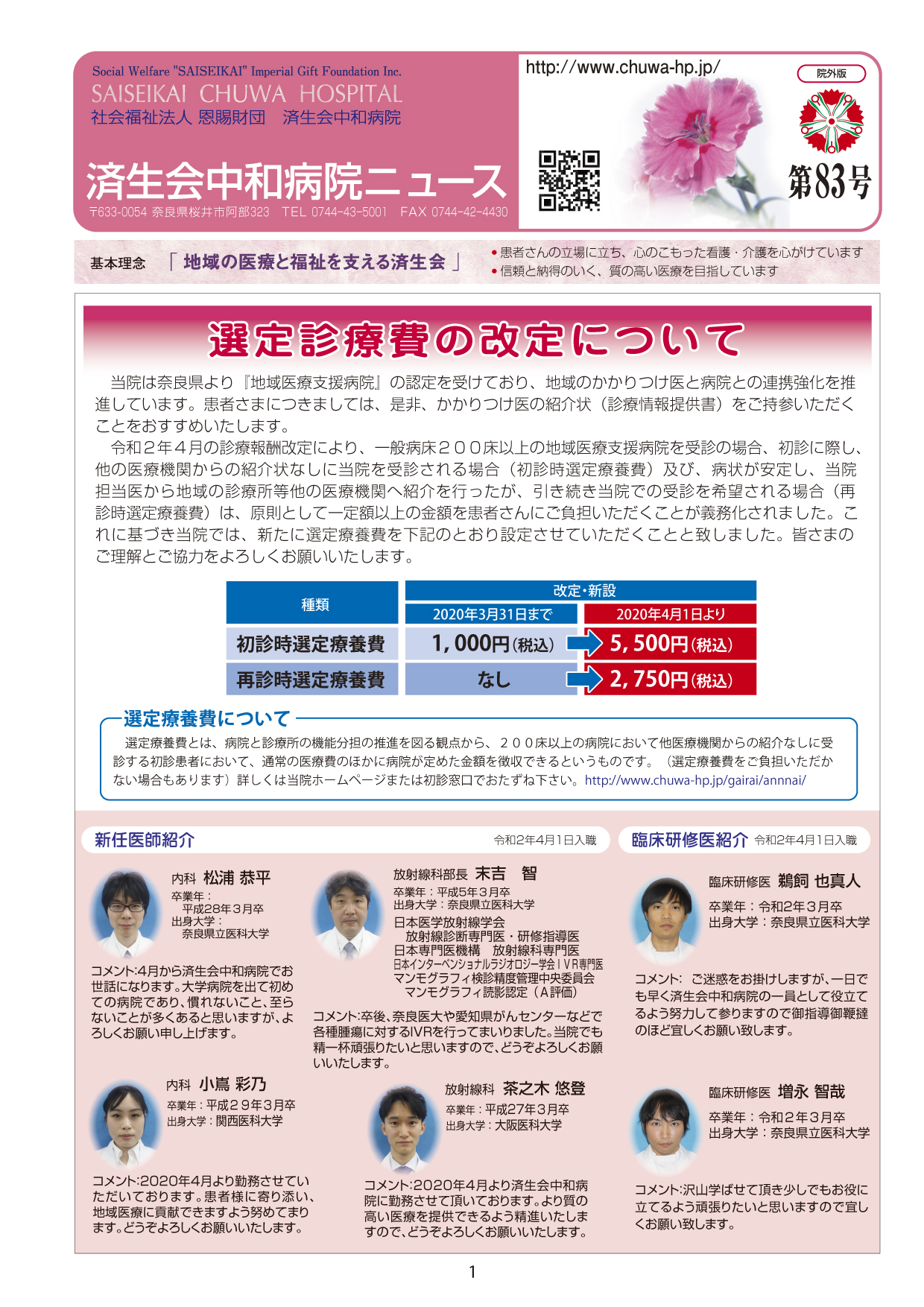 NEWS_83_01