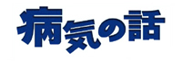 maho_byoki