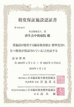 seidohosyo02-2